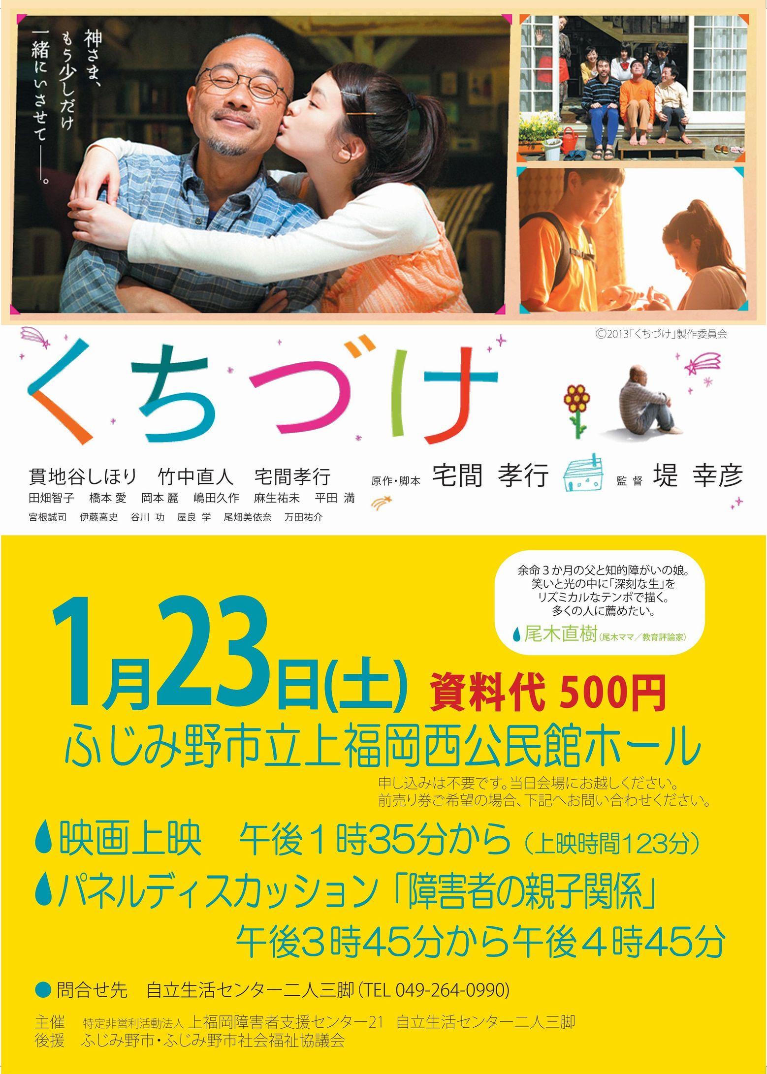 くちづけポスター完成版・ハーフ