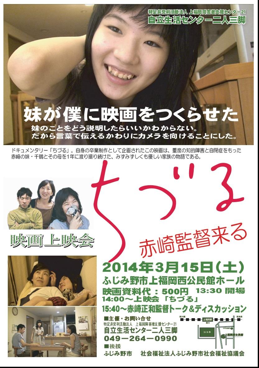 ちづる2014B5blog